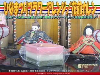 ひなまつりフラワーアレンジ(7)/花前カレン画像01