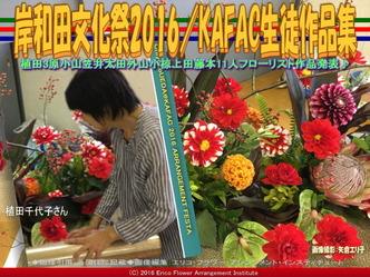 KAFAC植田千代子/花前カレン生徒作品集画像02
