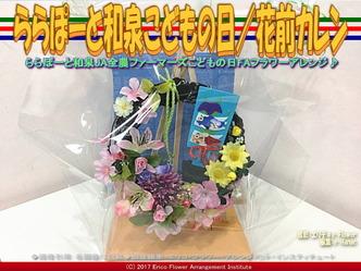 ららぽーと和泉こどもの日(3)/花前カレン画像02