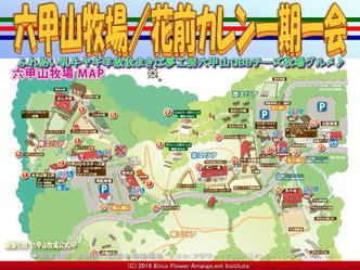 六甲山牧場(4)マップ/花前カレン画像02