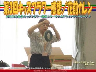 第3回キッズフラワー感想【2】/花前カレン画像02