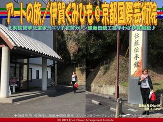 アートの旅/伊賀くみひも(3)@京都国際芸術院画像01 ▼画像クリックで640x480pxlsに拡大@エリ子花前カレン