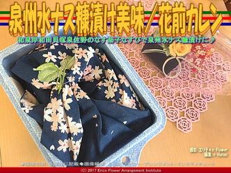 泉州水ナス糠漬け美味(7)/花前カレン画像03