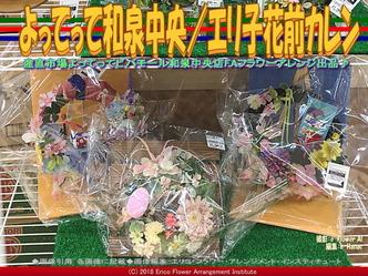 よってって和泉中央(4)/エリ子花前カレン画像01▼画像クリックで640x480pxlsに拡大@エリ子花前カレン