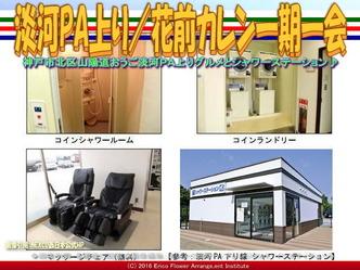 淡河PA上り(4)/花前カレン画像02