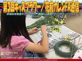 第3回キッズフラワー(5)/花前カレンFA通信画像02