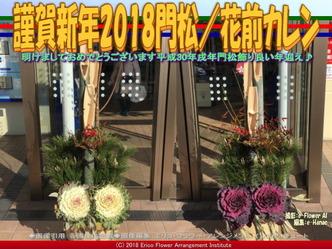 謹賀新年2018門松(5)/花前カレン画像02▼画像クリックで640x480pxlsに拡大@エリ子花前カレン