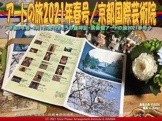 アートの旅2021年春号/京都国際芸術院画像01 ▼画像クリックで1280x960pxlsに拡大@北洞院エリ子花前カレン
