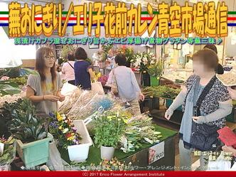 蕪おにぎり(3)/花前カレン青空市場通信画像01