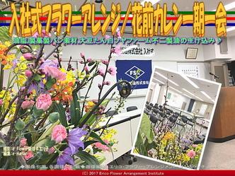 入社式フラワーアレンジ(13) /エリ子花前カレン画像03