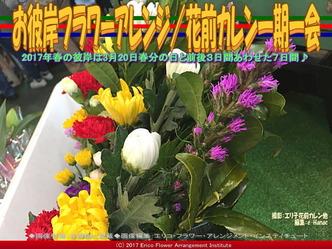 お彼岸フラワーアレンジ(3)/花前カレン画像01