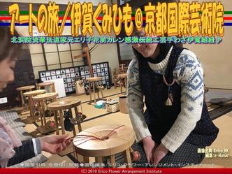 アートの旅/伊賀くみひも(24)@京都国際芸術院画像03 ▼画像クリックで640x480pxlsに拡大@エリ子花前カレン