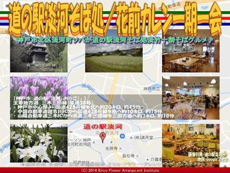 道の駅淡河そば処(2)NPO/花前カレン画像03