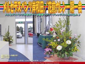 ベンツ岸和田フラワーアレンジ/花前カレン画像01