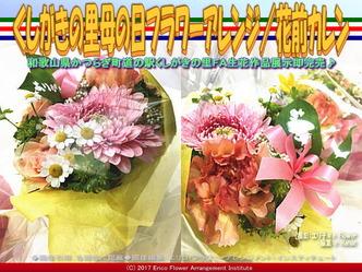 くしがきの里母の日FA(2)/花前カレン画像01