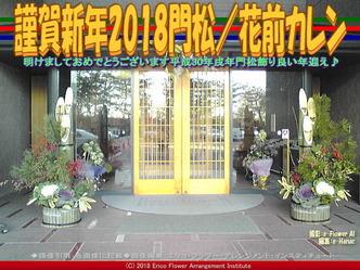 謹賀新年2018門松(6)/花前カレン画像01▼画像クリックで640x480pxlsに拡大@エリ子花前カレン