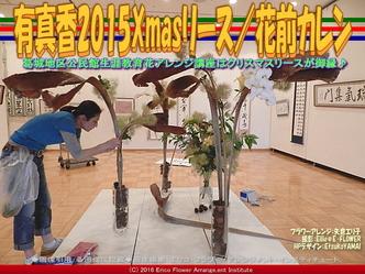有真香会館花アレンジ/花前カレン画像03
