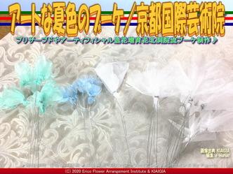 アートな夏色のブーケ(3)/京都国際芸術院画像01 ▼画像クリックで640x480pxlsに拡大@北洞院エリ子花前カレン