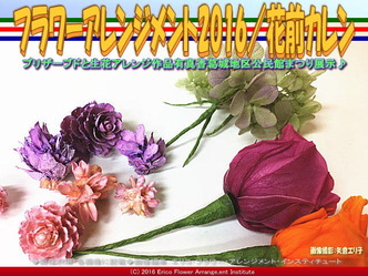 プリザーブドフラワーアレンジ/花前カレン画像01