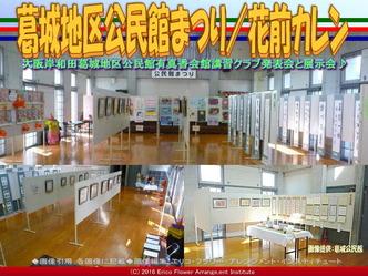 葛城地区公民館まつり(4)/花前カレン画像01