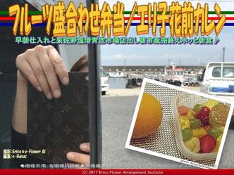 フルーツ盛合わせ弁当/エリ子花前カレン画像02