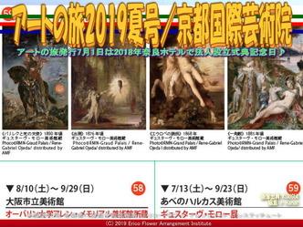 アートの旅2019夏号(5)/京都国際芸術院画像02 ▼画像クリックで640x480pxlsに拡大@エリ子花前カレン