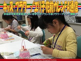 キッズ・フラワー(6)/エリ子花前カレンFA通信画像01