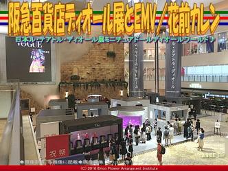 阪急百貨店ディオール展とEMV/花前カレン画像01