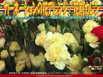 カーネーションの花アレンジ(6)/花前カレン画像02▼画像クリックで640x480pxlsに拡大@エリ子花前カレン