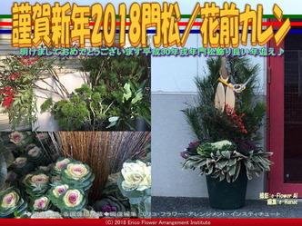 謹賀新年2018門松(7)/花前カレン画像01 ▼画像クリックで640x480pxlsに拡大@エリ子花前カレン