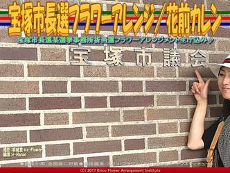 宝塚市長選フラワーアレンジ/花前カレン画像02