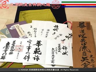 交換ブログ(2)相棒/京都国際芸術院画像01▼画像クリックで640x480pxlsに拡大@エリ子花前カレン