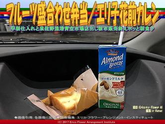 フルーツ盛合わせ弁当/エリ子花前カレン画像01