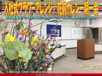 入社式フラワーアレンジ(11) /花前カレン一期一会画像03