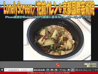 LonelyScreen(4)/花前カレン@京都国際芸術院画像02 ▼画像クリックで640x480pxlsに拡大@北洞院エリ子花前カレン