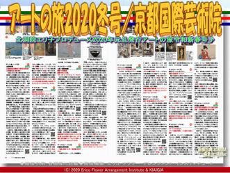 アートの旅2020冬号(4)/京都国際芸術院画像01 ▼画像クリックで640x480pxlsに拡大@北洞院エリ子花前カレン