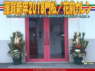 謹賀新年2018門松/花前カレン画像01▼画像クリックで640x480pxlsに拡大@エリ子花前カレン