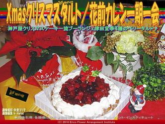 Xmasクリスマスタルト/花前カレン一期一会画像02