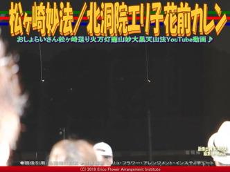 松ヶ崎妙法(2)/北洞院エリ子花前カレン画像01 ▼画像クリックで640x480pxlsに拡大@エリ子花前カレン