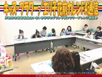 キッズ・フラワー(2)/エリ子花前カレンFA通信画像03
