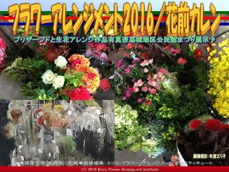 フラワーアレンジ準備編/葛城地区公民館まつり2016画像03