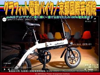 グラフィット電動バイク(6)/京都国際芸術院画像02 ▼画像クリックで640x480pxlsに拡大@エリ子花前カレン