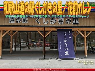 道の駅くしがきの里(3)/花前カレン画像02