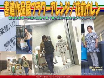 書道作品展フラワーアレンジ/花前カレン画像02