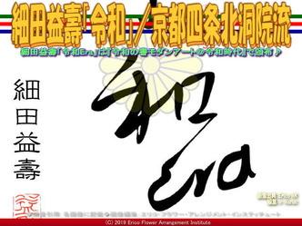 細田益壽「令和」5/京都四条北洞院流画像02 ▼画像クリックで640x480pxlsに拡大@エリ子花前カレン