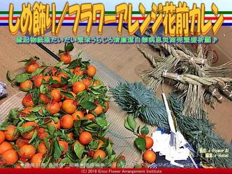 しめ飾り(5)/フラワーアレンジ花前カレン画像02▼画像クリックで640x480pxlsに拡大@エリ子花前カレン