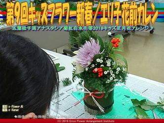 第9回キッズフラワー新春(5)/エリ子花前カレン画像02 ▼画像クリックで640x480pxlsに拡大@エリ子花前カレン