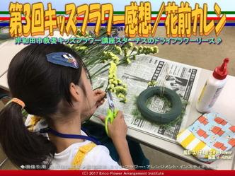 第3回キッズフラワー感想【7】/花前カレン画像01
