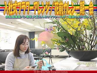 入社式フラワーアレンジ(12) /エリ子花前カレン画像03