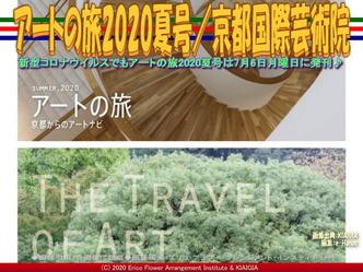 アートの旅2020夏号/京都国際芸術院画像02 ▼画像クリックで640x480pxlsに拡大@北洞院エリ子花前カレン